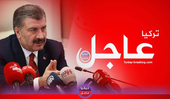 اللصحة - احصائيات كورونا في تركيا اليوم السبت تركيا الحدث