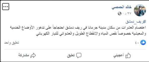ناشطين 600x250 - دمشق تعود لهذا السبب إلى واجهة الحراك الشعبي في سوريا - Mada Post