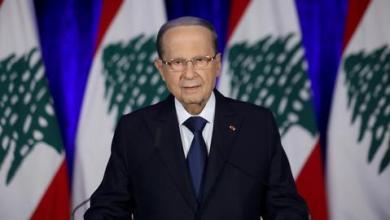 صورة لبنان.. عون يطالب واشنطن بتقديم أدلة لأسباب معاقبة صهره باسيل