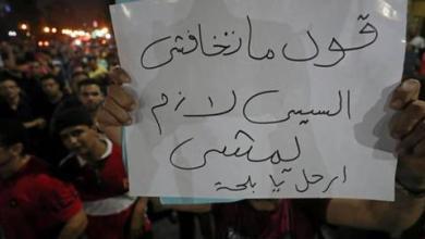صورة احتجاجات مصر.. حراك جديد تقوده القرى والهوامش