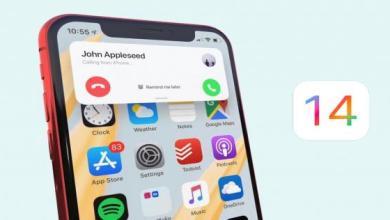 """صورة """"أبل"""" تكشف عن 5 مزايا """"غير مسبوقة"""" لأصحاب هواتف """"آيفون"""" مع تحديث iOS 14"""