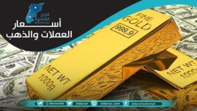 صورة أسعار صرف الليرة السورية أمام الدولار والعملات الأخرى
