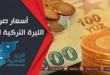 صورة سعر صرف الليرة التركية أمام الدولار والعملات الأخرى