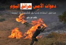 """صورة """"دعوات الأمس حرائق اليوم"""".. مناطق النظام وحرائق فظيعة ما القصة؟"""