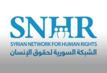 صورة الشبكة السورية لحقوق الإنسان تنشر أسماء أكثر من 56 عضو من مجلس شعب النظام متورطين بجرائم ضد الإنسانية