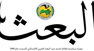 صورة صحيفة البعث ترفع سقف انتقاداتها لنظام الأسد