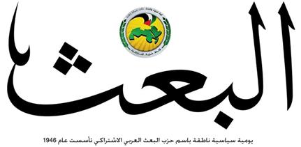 1603092031 hgfue - صحيفة البعث ترفع سقف انتقاداتها لنظام الأسد