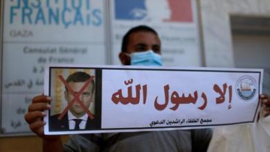 صورة تنديد إسلامي وعربي بتعامل الرئيس الفرنسي مع الرسومات المسيئة للنبي محمد