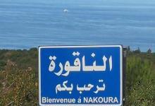 صورة انطلاق مفاوضات ترسيم الحدود البحرية الـ3 بين لبنان وإسرائيل
