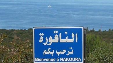 صورة اختتام ثانية جولات ترسيم الحدود بين لبنان وإسرائيل