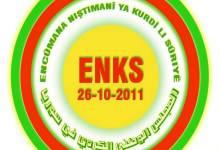 صورة المجلس الوطني الكردي …يتهم  الأحزاب الأخرى بعدم الإلتزام بالحوار