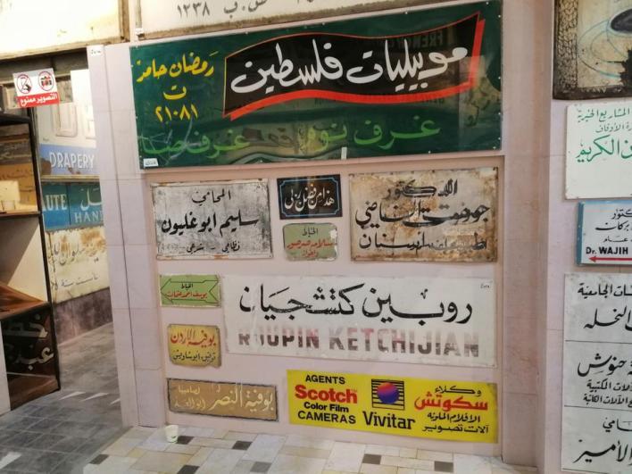 حدود اللوحات الإعلانية التي حصل عليها خطاب تتجاوز الأردن لتصل إلى لوحات محلات تجارية كانت في مدينة نابلس بفلسطين