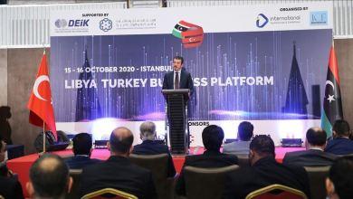 صورة انطلاق المنتدى الاقتصادي الليبي التركي