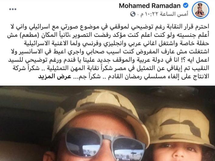 محمد رمضان يبرر لمتابعيه صورته مع فنان إسرائيلي في دبي