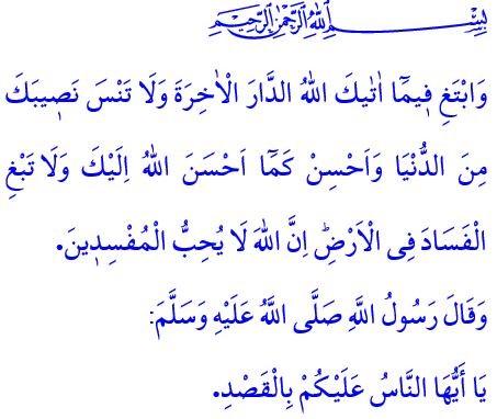 .jpg - المؤمن معتدل في كافة أعماله. خطبة الجمعة بالعربي 18.12.2020