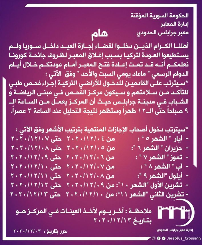 1 - بشرى سارة.. ولاية عنتاب تعلن عن قبول طلبات لم الشمل.. من هم المشمولين بالقرار؟؟