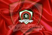 صورة انتهت: ظفار العماني vs الجزيرة الاردني كأس الاتحاد الآسيوي