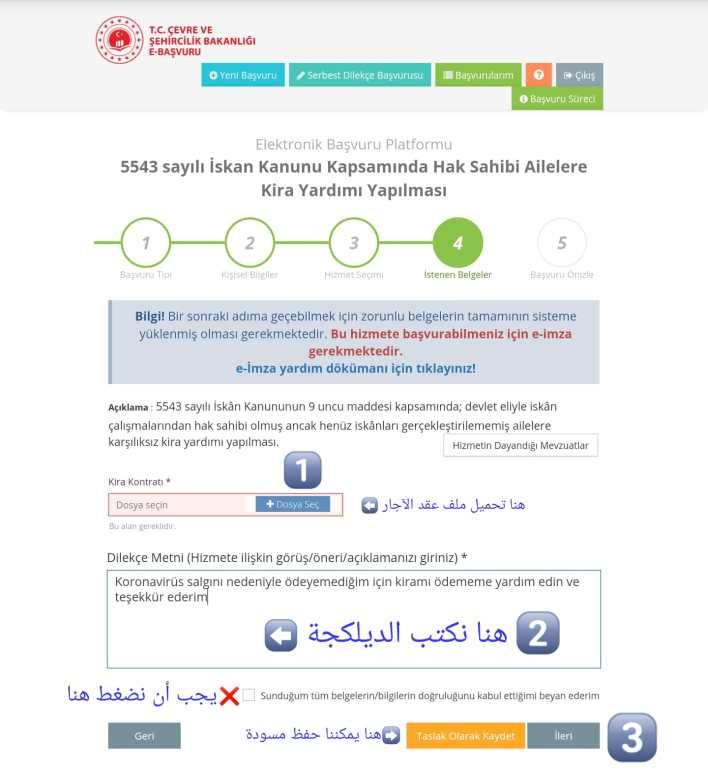 4 17 - حملة تركية قوية بعد فضيحة سياسة الخصوصية من واتساب