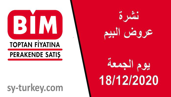 Resi4 - لا تفوت فرصة عروض البيم يوم الجمعة. 18.12.2020