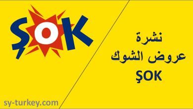 صورة لحق حالك واغتنم فرصة عروض متجر ŞOK المستمرة حتى 29.12.2020