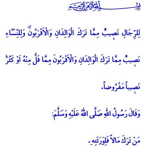 .jpg - خطبة الجمعة في تركيا بالعربي 15.01.2021 - الميراث