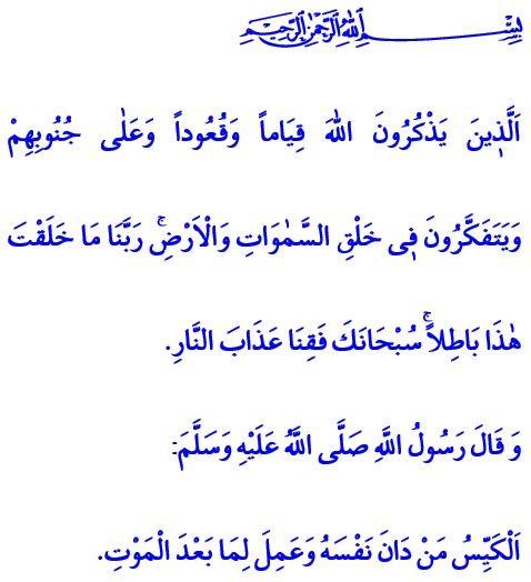 .jpg - خطبة الجمعة في تركيا بالعربي 22.01.2021 - عبادة العقل: التفكر