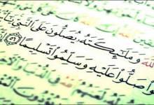 صورة معنى الصلاة على النبي وفضلها وفائدتها على المسلم شارك ليصلك الأجر