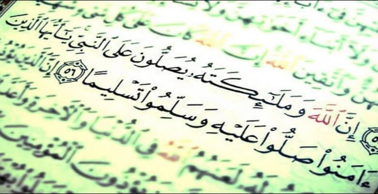 14 grace granted prayer prophet - معنى الصلاة على النبي وفضلها وفائدتها على المسلم شارك ليصلك الأجر
