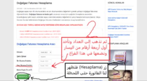 2و3 300x167 - بالصور.. شرح طريقة معرفة مبلغ فاتورة الغاز عبر الإنترنت