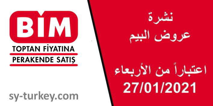 Resim1 13 - شاهد عروض متجر البيم BİM المميزة يوم الأربعاء 27.01.2021
