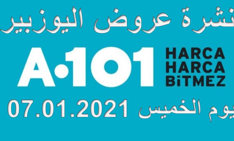 Resim1 2 - اغتنم فرصة عروض متاجر الـ A101 المميزة يوم الخميس 07.01.2021