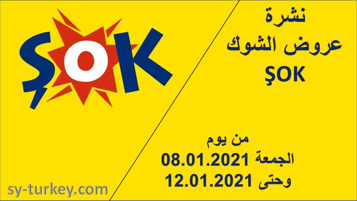 Resim1 4 - اغتنم فرصة الحصول على عروض متجر الـ ŞOK من يوم الجمعة08.01.2021 وحتى الثلاثاء 12.01.2021