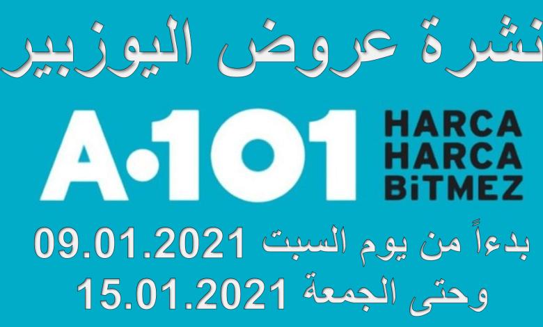 Resim1 6 - عروض متاجر الـ A101 من يوم السبت 09.01.2021 وحتى يوم الجمعة 15.01.2021