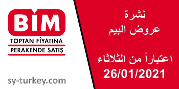 Resim2 1 - شاهد عروض متجر البيم BİM المميزة يوم الثلاثاء 26.01.2021