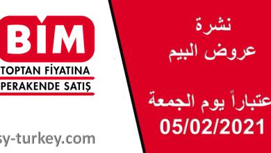 صورة شاهد عروض متجر بيم BİMالمميز يوم الجمعة 05.02.2021