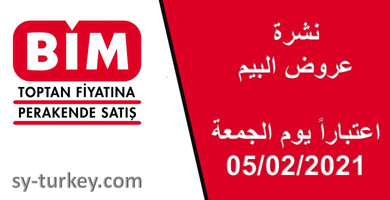 Resim2 4 - شاهد عروض متجر بيم BİMالمميز يوم الجمعة 05.02.2021