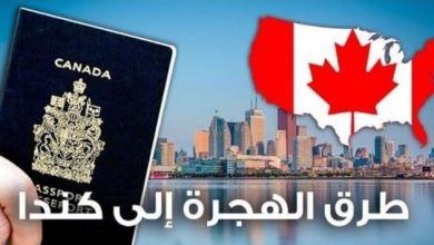 صورة ملف كامل عن كيفية الهجرة الى كندا مخدم بالروابط الهامة