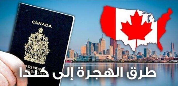 WhatsApp Image 2021 01 17 at 5.38.41 PM - ملف كامل عن كيفية الهجرة الى كندا مخدم بالروابط الهامة