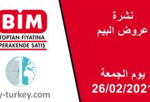 صورة شاهد عروض متجر بيم BİM المميزة من يوم الجمعة26.02.2020