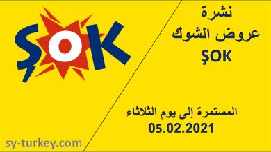 صورة شاهد عروض الشوك ŞOK المميزة حتى يوم الثلاثاء 09.02.2021