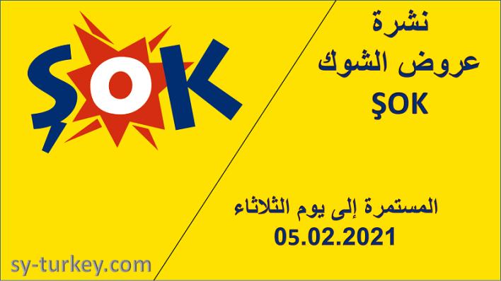 Resim1 - شاهد عروض الشوك ŞOK المميزة حتى يوم الثلاثاء 09.02.2021