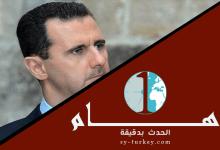 صورة التحالف الأمريكي التركي بدأ في الظهور. وصعوبات ستواجه الأسد.