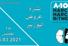 4 - شاهد عروض متجر البيم BİM المميزة يوم الأربعاء 27.01.2021