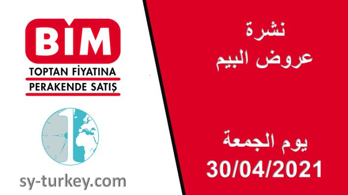 Resim2 1 - إليكم عروض متجر بيم BİM المميزة يوم الجمعة 30.04.2021