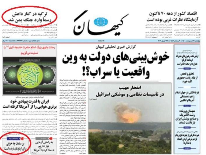 """pa 1619083829 - هجـ.وم عنـ.يف على الرئيس التركي من وسائل إعلام تابعة لمرشد النظام الإيراني """"علي خامنئي"""""""