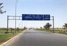 صورة مطار بغداد الدولي يتعـ.ـرّض لـهجـ.ـمات بـ 3 طائرات مسـيّـ.ـرة.. إليكم التفاصيل