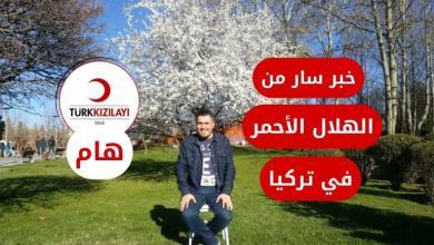 صورة بالفيديو.. توضيح الراتب الجديد المقدم لهذه الفئة من قبل الهلال الاحمر التركي