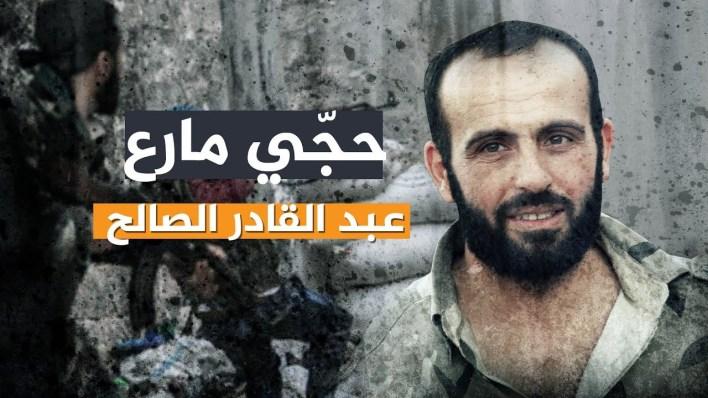 maxresdefault - في ذكرى وفـ.ـاته.. تعرف على القائد عبد القادر الصالح الذي حرر 80 بالمئة من حلب بأسلـ.ـحة بسيطة (فيديو)