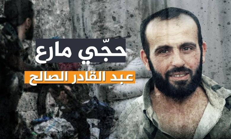 صورة في ذكرى وفـ.ـاته.. تعرف على القائد عبد القادر الصالح الذي حرر 80 بالمئة من حلب بأسلـ.ـحة بسيطة (فيديو)
