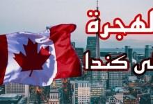 صورة بيان رسمي هام للسوريين بشأن التسجيل على الهجرة إلى كندا 2021..إليكم التفاصيل